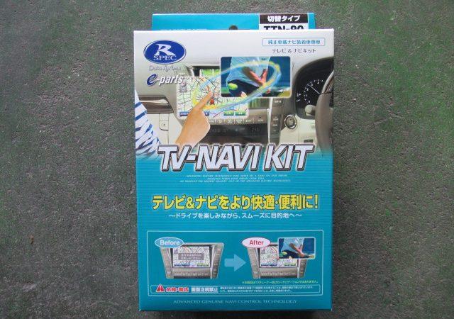 トヨタ ヴェルファイア テレビ/ナビキット取り付け