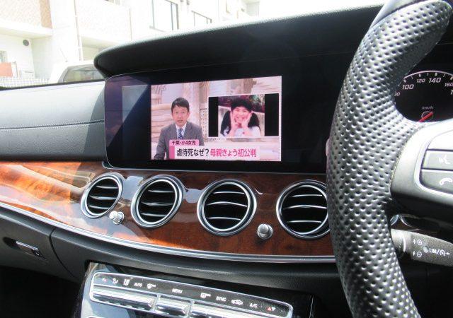 メルセデス・ベンツ Eクラス(W213) pb製TVキャンセラー取り付け